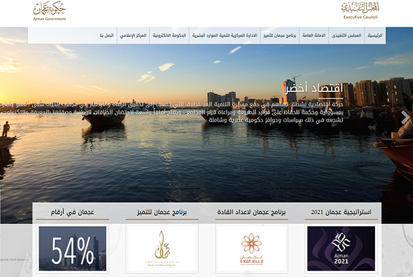 Ajman Executive Council